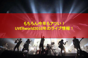 uverworld ライブ2016