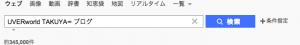 UVERworld TAKUYA∞ ブログ 検索結果
