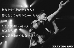 UVERworld PRAYING RUN