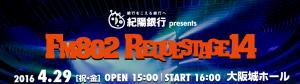 FM802 REQUESTAGE