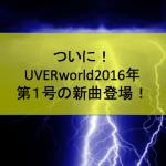 UVERworldの新曲2016年