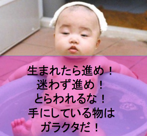 Baby Born & Go,歌詞,意味