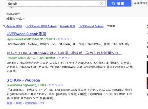 UVERworld 0choir 検索結果