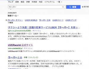ウーバー 検索結果