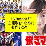 UVERworld,主題歌,ドラマ,アニメ