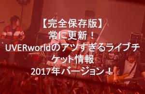 UVERworld,2017年,ライブ,チケット