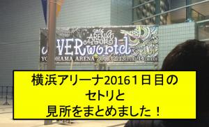 UVERworld,横浜アリーナ,2016,セトリ