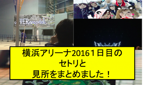 UVERworld2016横浜アリーナセトリ