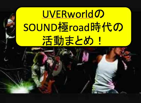 SOUND極ROAD時代