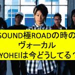 SOUND極ROAD,RYOHEI