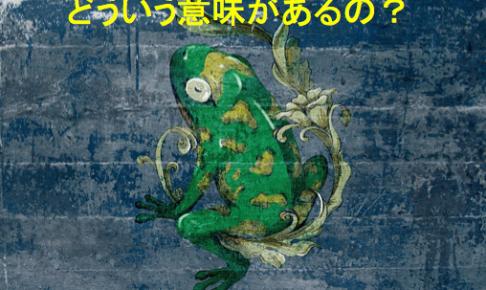 7日目の決意,カエル,意味