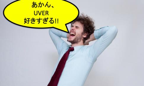 UVERworldが好きすぎるんや!