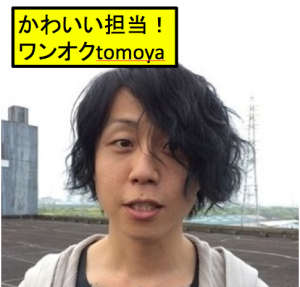 ワンオクのtomoyaはどんな人?
