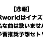 イナズマロックフェスUVERworldは有名な曲を歌いません